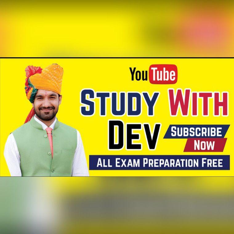StudywithDev