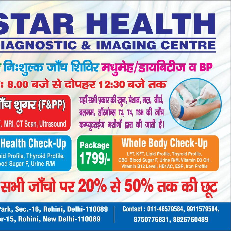Star Health Diagnostic