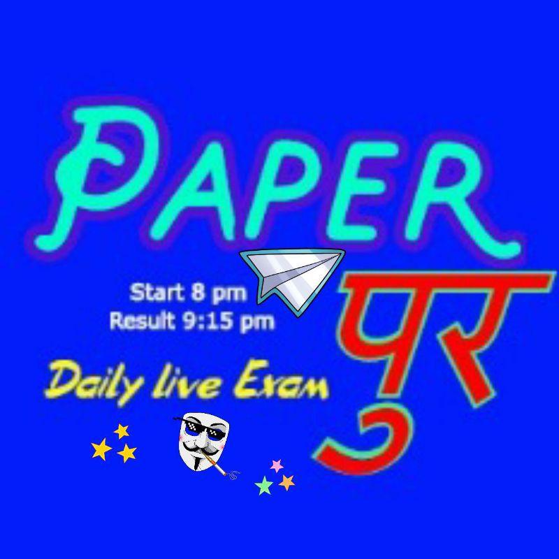 PaperPur