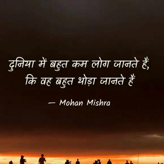 Mohan Mishra