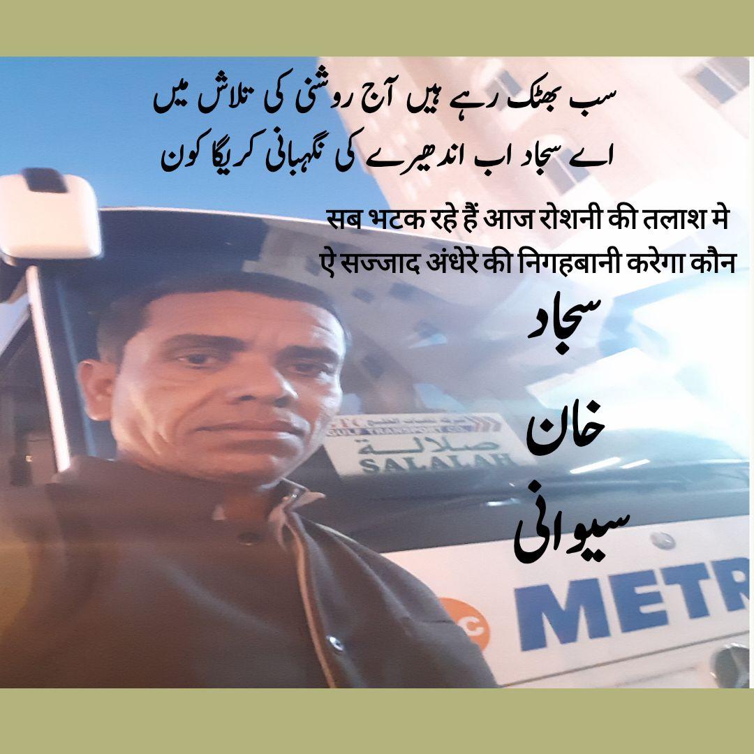 Md Sajjad Khan
