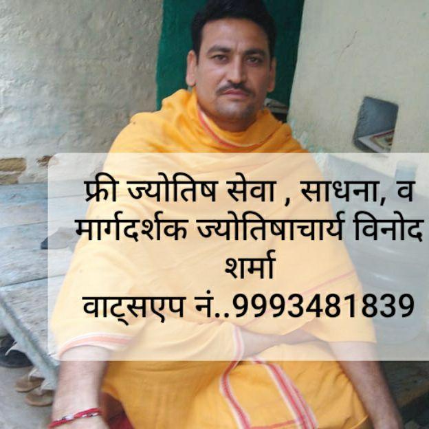 Acharya Vinod Sharma